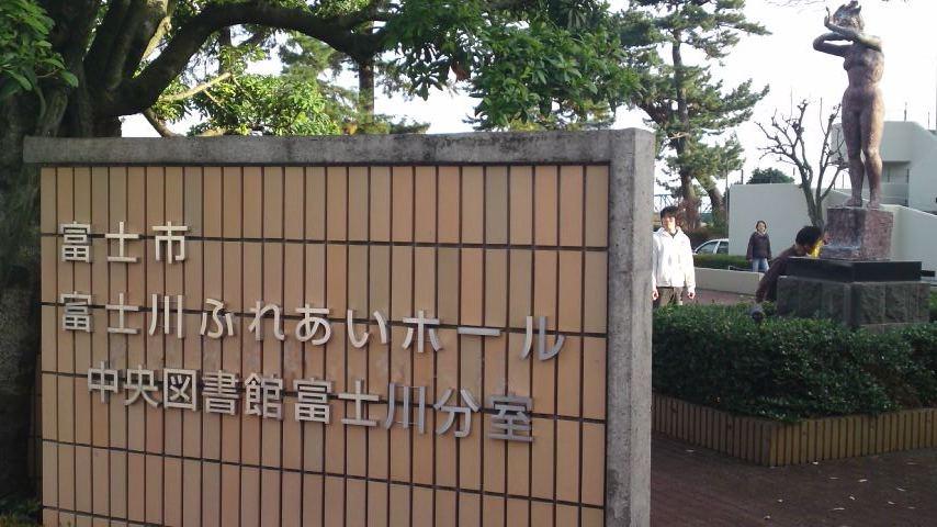 富士川ふれあいホール.jpg