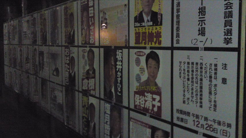 市議会選挙ポスター.jpg