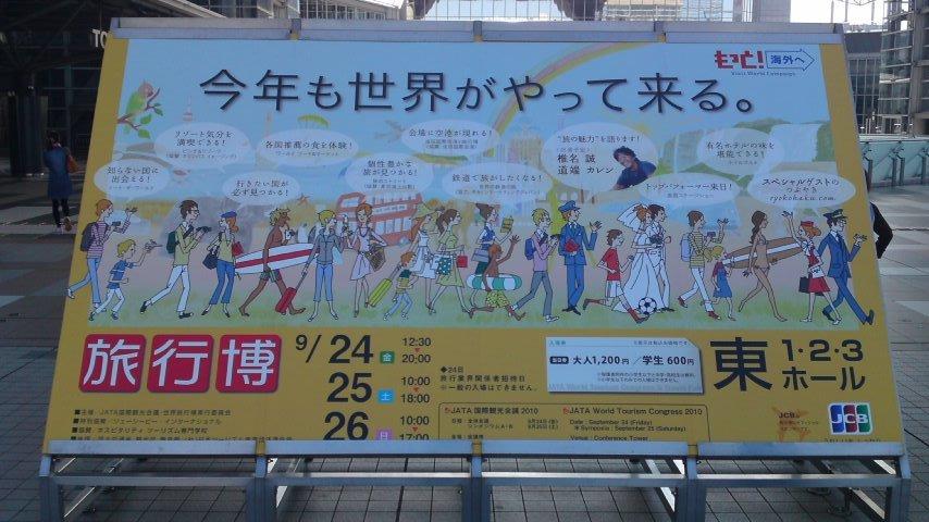 旅行博2010.jpg