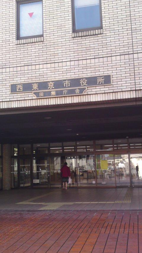西東京市役所.jpg