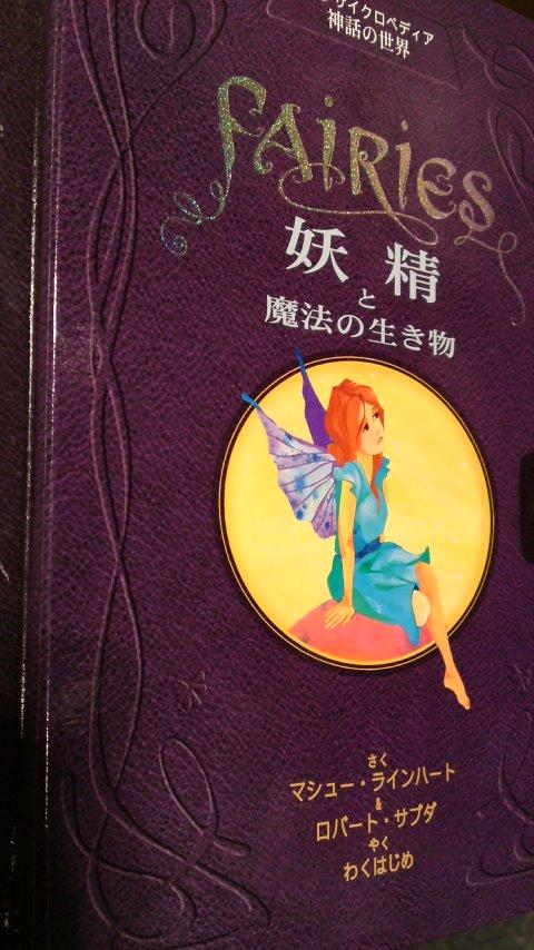 飛び出す妖精.jpg
