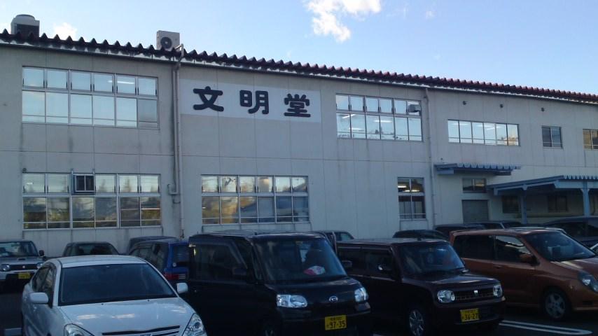 文明堂壱番屋工場.jpg